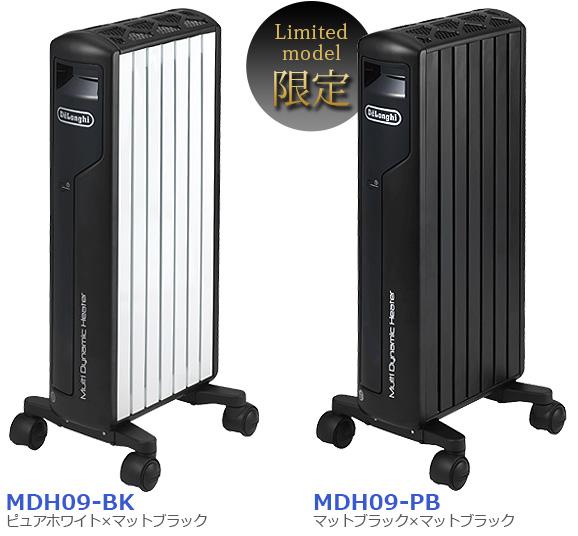 デロンギ マルチダイナミックヒーター Delonghi Multi Dynamic Heater [MDH09-PB / MDH09-BK ]