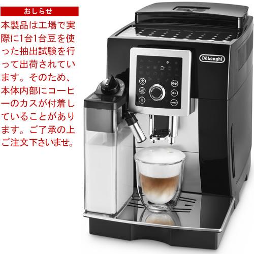 デロンギ コーヒーメーカー マグニフィカS カプチーノ スマート DeLonghi magnifica S [ECAM23260SB]