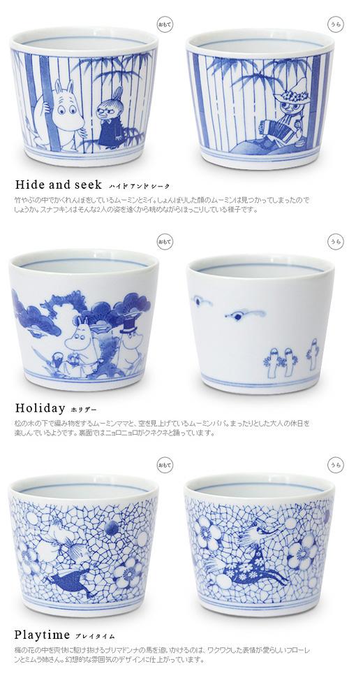 アマブロ ソメツケ 猪口 3個セット moomin × amabro SOMETSUKE