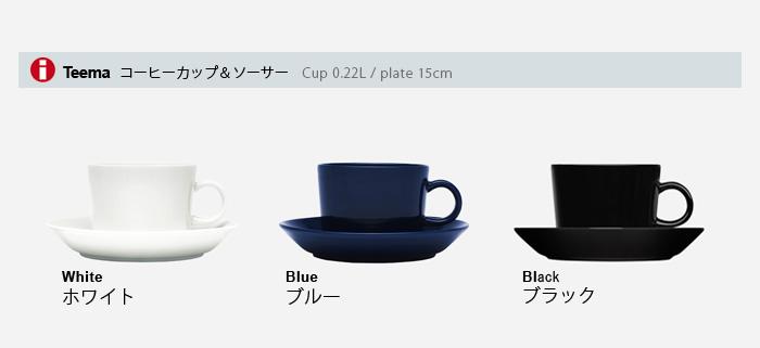 イッタラ ティーマ コーヒーカップ&ソーサー ( ティーカップ &ソーサー ) [ 0.22L/15cm ] iittala Teema Coffee Cup & Saucer / Tea Cup & Saucer