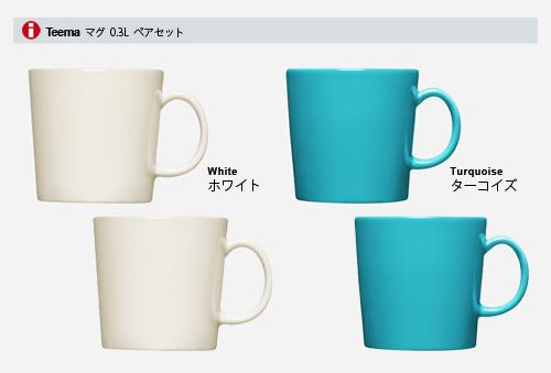 イッタラ ティーマ マグカップ ペアセット[0.3L ギフトボックス入り] iittala Teema Mug Cup Pair Set