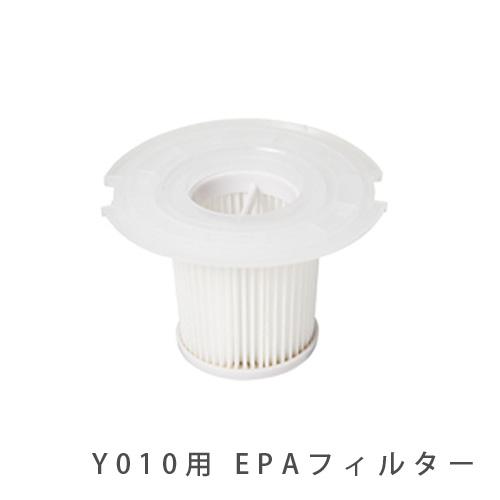 ±0 コードレスクリーナー EPAフィルター [Y010/A020]
