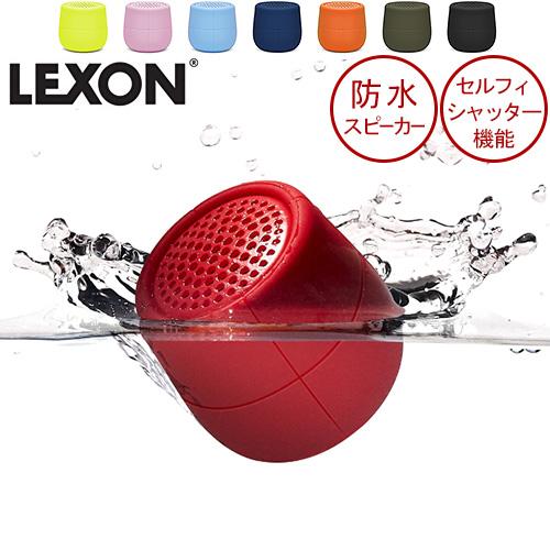 LEXON MINO X 防水 BTスピーカー レクソン ミノ [LA120]