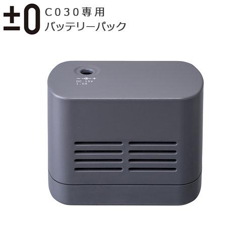 プラスマイナスゼロ コードレスクリーナー Ver.3 C030専用 バッテリーパック [XJB-C030] ±0 Cordless Cleaner