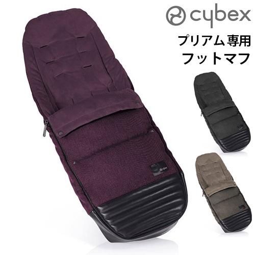 サイベックス ベビーカー PRIAM オプション cybex プリアム専用 フットマフ