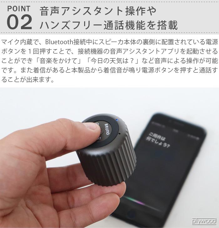 ブルーノ ワイヤレススピーカー リブポット BRUNO Wireless Speaker RIB POT BDE046