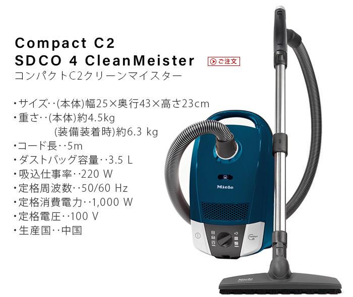 miele Clean Maister SDCO 4 ミーレ クリーンマイスター