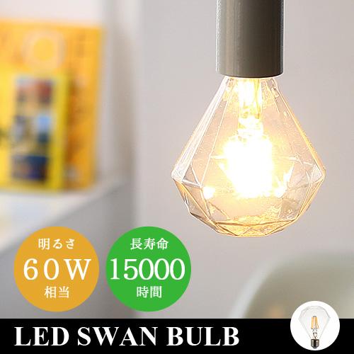 スワン バルブ LED SWAN BULB [Daia SWB-F003L]