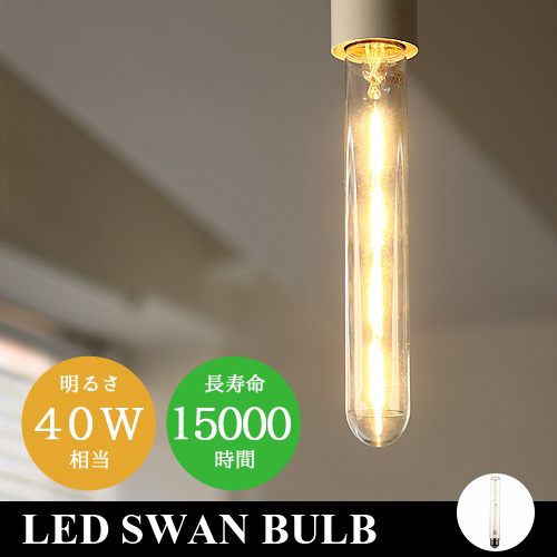スワン バルブ LED SWAN BULB [Beacon SWB-F004L]