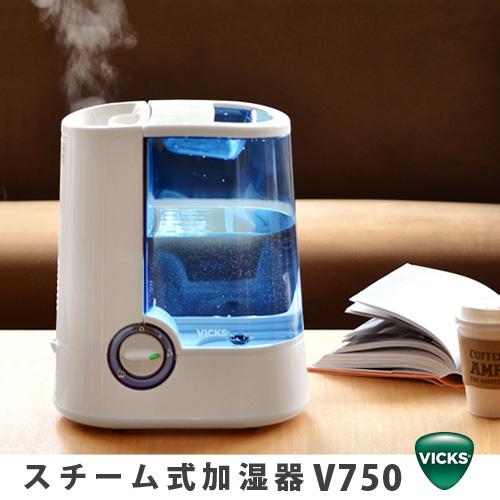 ヴィックス スチーム式加湿器 V750