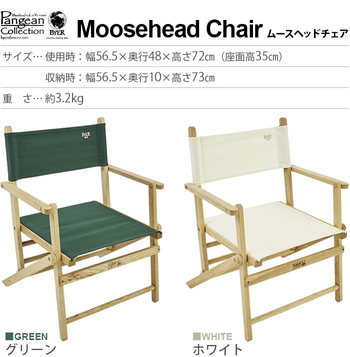 バイヤーオブメイン パンジーンホワイトアッシュ ムースヘッドチェア Byer of Maine Pangean Collection Moosehead Chair