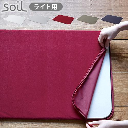 ソイル バスマットライト カバー soil BATH MAT LIGHT COVER