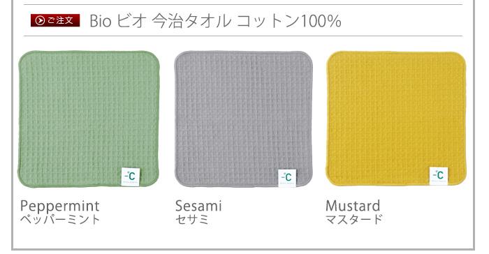 100% マイナスディグリービオ 100percent -℃ MINUS DEGREE BIO