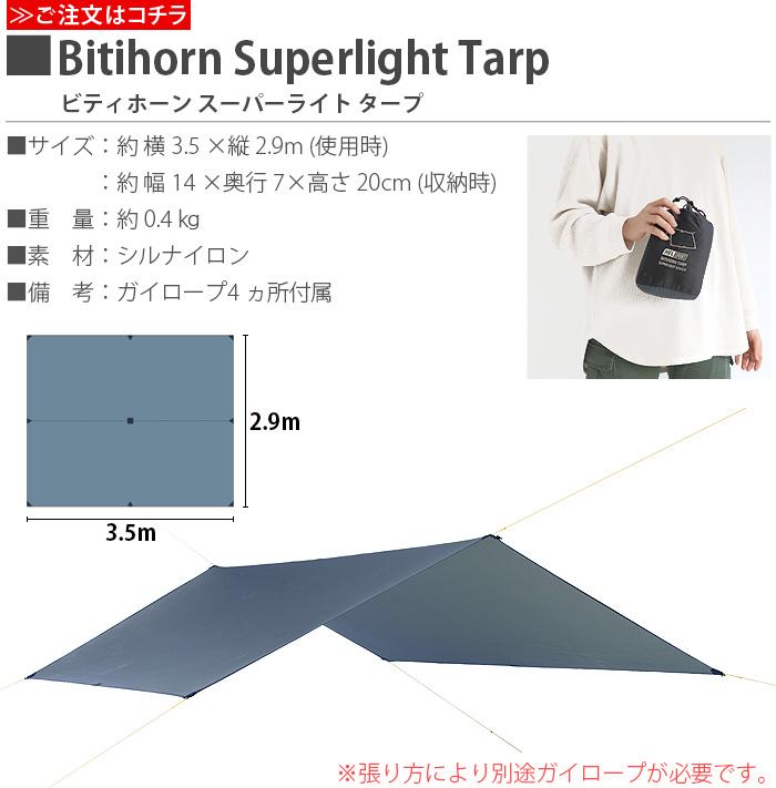 ヘルスポート HELSPORT Bitihorn Superlight Tarp 350x290