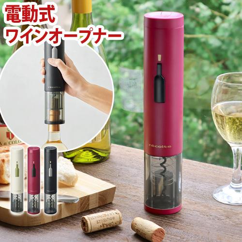 レコルト イージーワインオープナー recolte EZ wine opener [EWO-2]