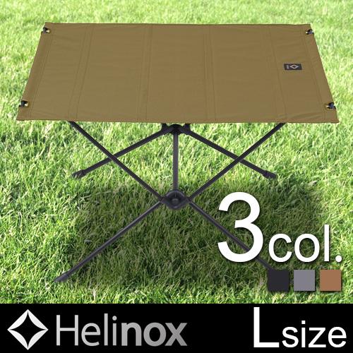 ヘリノックス タクティカルテーブル ≪Lサイズ マルチカモ≫ Helinox Tactical Table