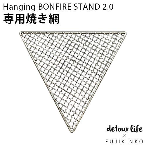detour life×FUJIKINKO Hanging BONFIRE STAND 2.0 専用焼き網