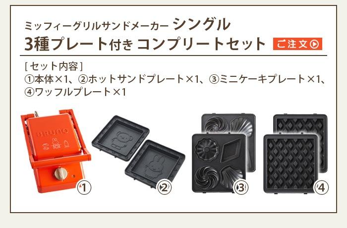 BRUNO miffy グリルサンドメーカー シングル コンプリートセット 3種プレートセット