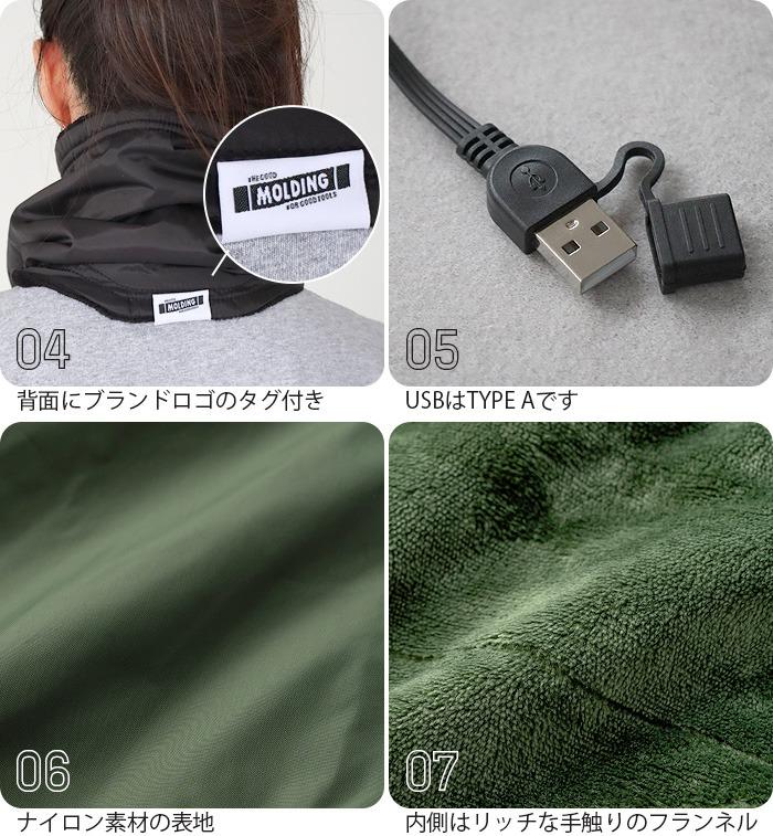 モールディング USB ネックウォーマー MOLDING USB NECK WARMER