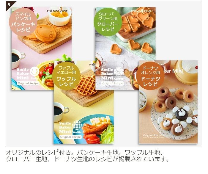 レコルト スマイルベイカー ミニ 2個 セット recolte smile baker mini set