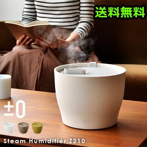 ±0 プラスマイナスゼロ スチーム式加湿器 [Z210] ±0 Steam Humidifier