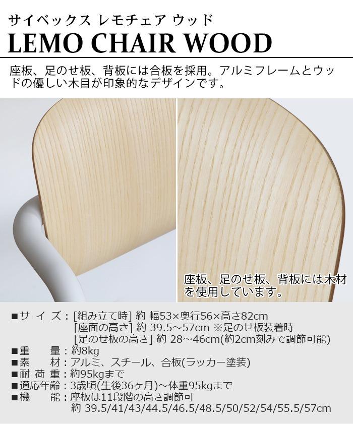 サイベックス レモチェア ウッド cybex LEMO CHAIR WOOD