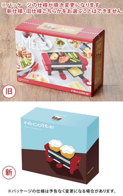 レコルト ラクレット&フォンデュメーカー メルト オプションパーツセット recolte Raclette and Fondue Maker Melt