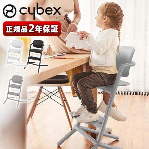 サイベックス レモチェア cybex LEMO CHAIR