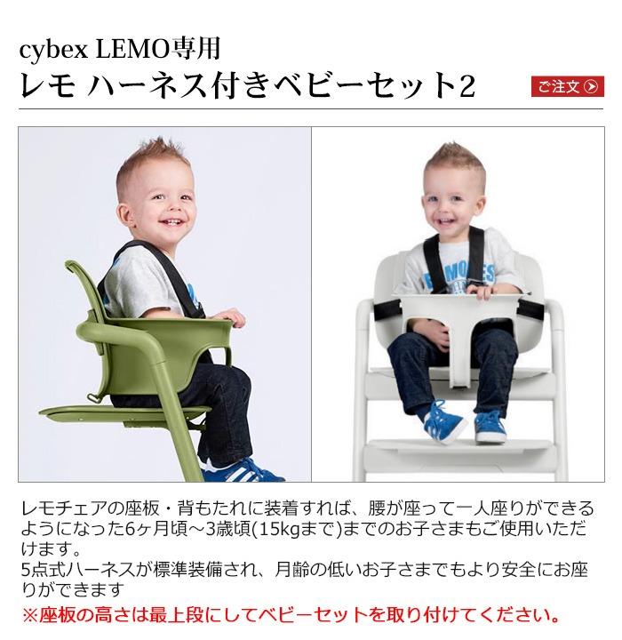 サイベックス レモ ハーネス付きベビーセット2 cybex LEMO BABY SET2