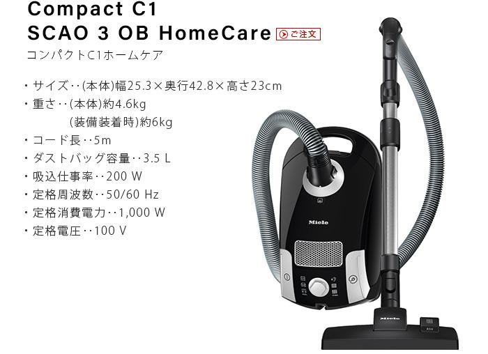 ミーレ コンパクトC1 ホームケア miele Compact C1 SCAO 3 OB HomeCare
