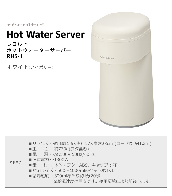 recolte HotWaterServer RHS-1 レコルト ホットウォーターサーバー