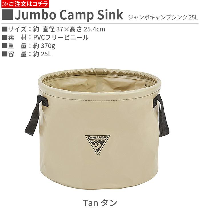 シアトル スポーツ ジャンボ キャンプ シンク SEATTLE SPORTS Jumbo Camp Sink