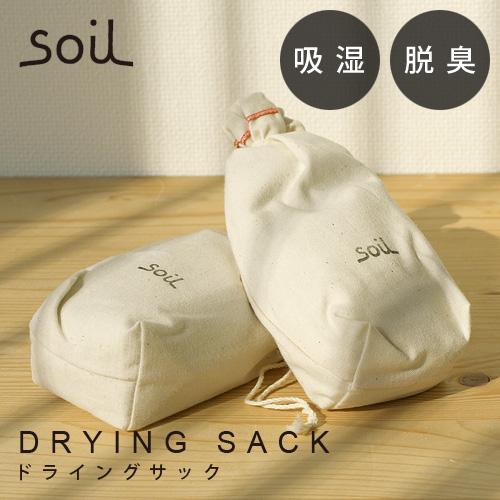 ソイル ドライングサック soil DRYING SACK