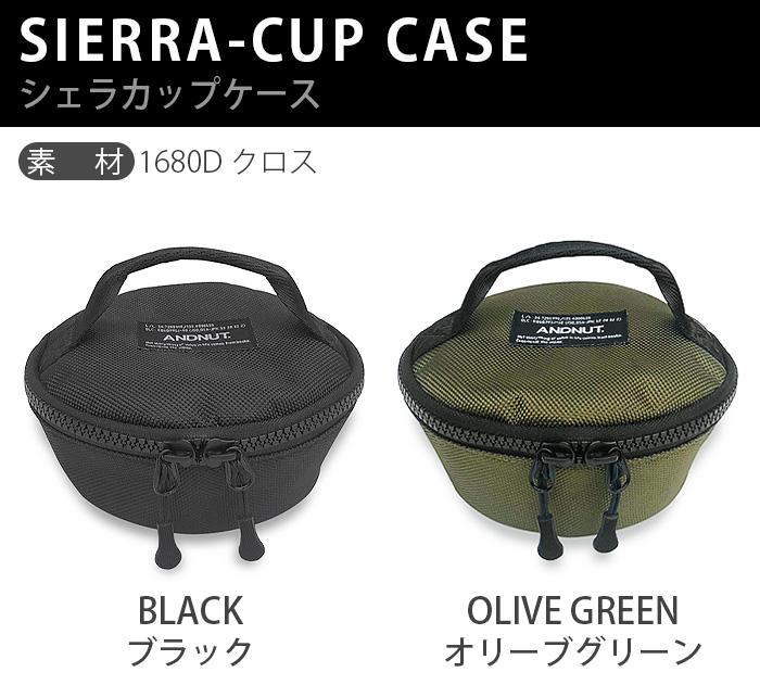 &NUT SIERRA-CUP CASE アンドナット シェラカップ ケース