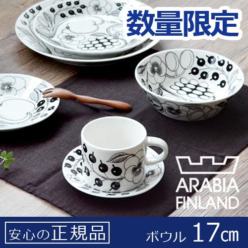 アラビア パラティッシ ボウル 《17cm ブラック》 Arabia Paratiisi Bowl 17cm ブラック