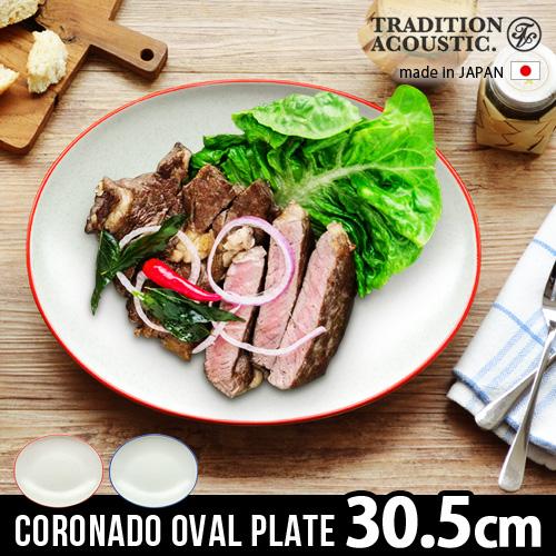 トライベッカ コロナード オーバルプレート [30.5cm] TRIBECA Coronado OVAL PLATE