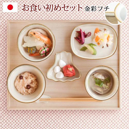 アマブロ ゴールドリム amabro OKUIZOME GOLD RIM 1557