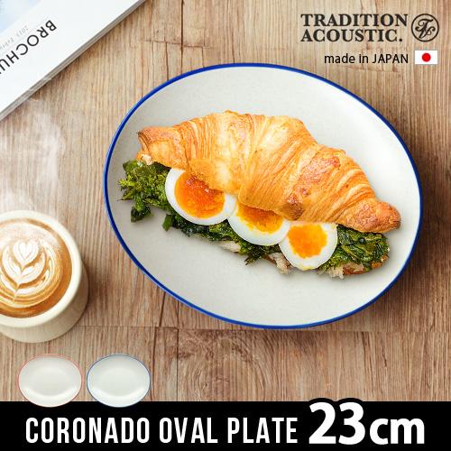 トライベッカ コロナード オーバルプレート [23cm] TRIBECA Coronado OVAL PLATE