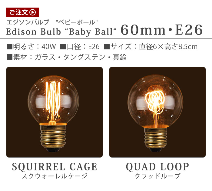 エジソン バルブ ベビー ボール 60mm / 40W EDISON BULB BABY BALL 2939BASQ60 2939BAQL60