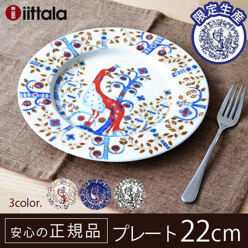 正規販売店 イッタラ タイカ プレート フラット [22cm] iittala Taika Plate flat