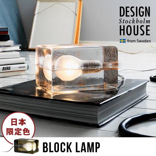 デザインハウス ストックホルム ブロックランプ Lサイズ DESIGN HOUSE Stockholm BLOCK LAMP