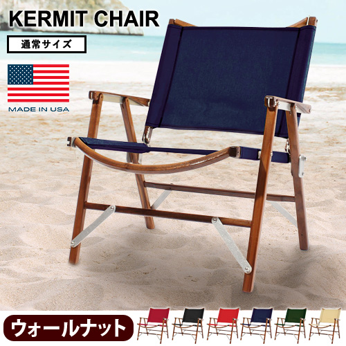 カーミットチェア ウォールナット Kermit Chair WALNUT