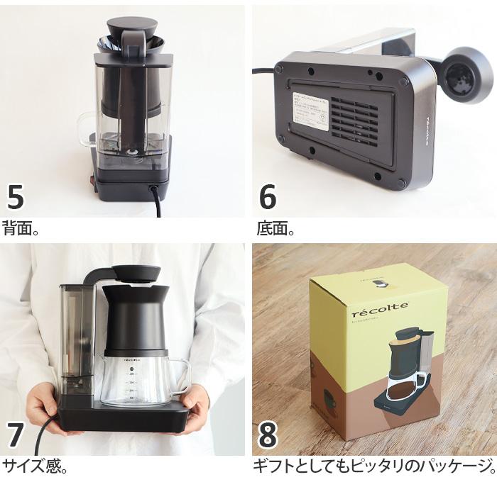 レコルト レインドリップコーヒーメーカー RDC-1 recolte Rain Drip Coffee Maker