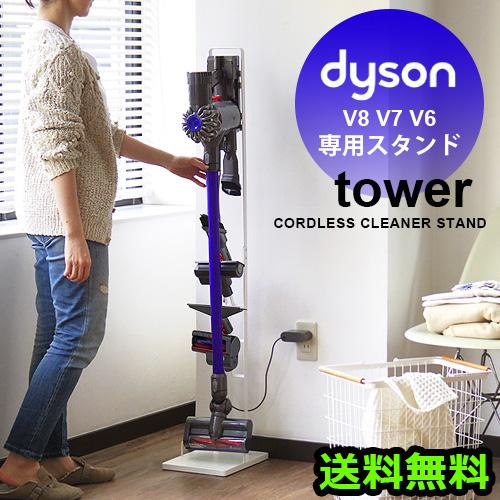 タワー コードレスクリーナースタンド tower CORDLESS CLEANER STAND