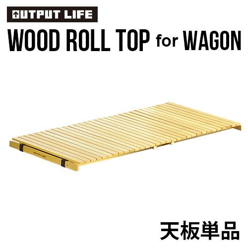 アウトプットライフ グランデキャリーワゴン用ウッドロールトップ(天板のみ) OUTPUT LIFE GRANDE CARRY WAGON