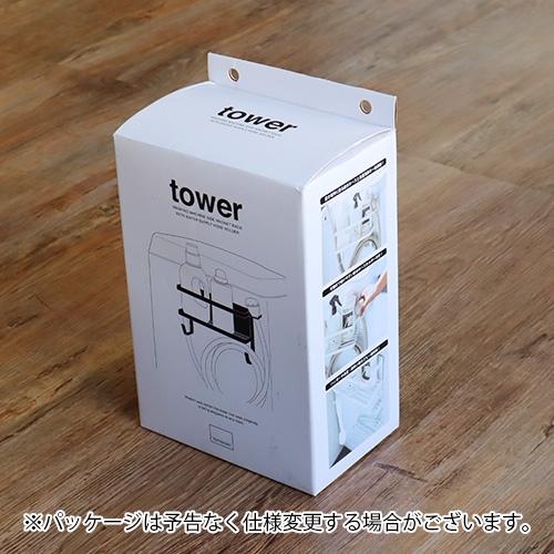 タワー ホースホルダー付き洗濯機横マグネットラック 4768 / 4769 tower 山崎実業