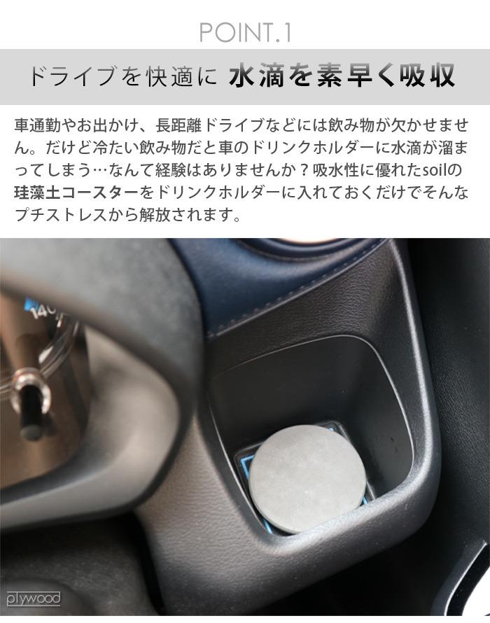 ソイル コースターforカー soil COASTER for car