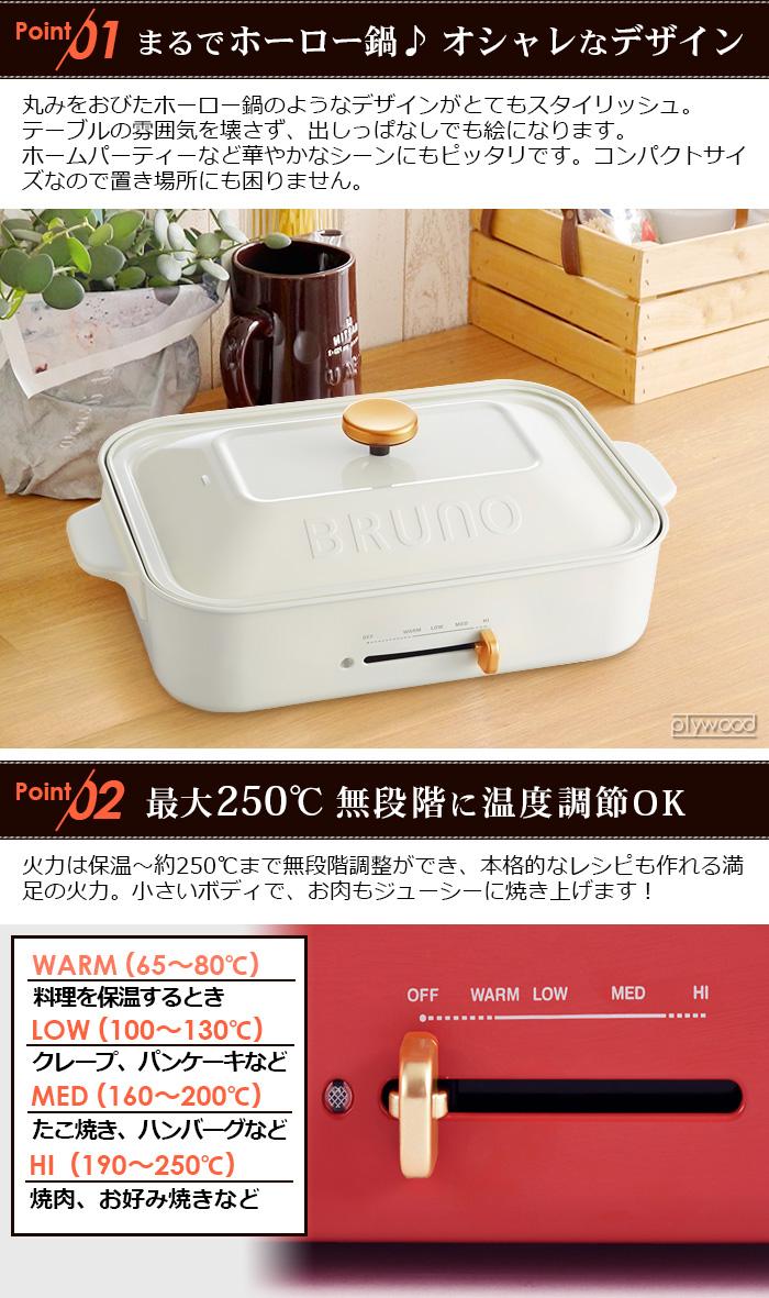 ブルーノ コンパクトホットプレート BRUNO Compact Hotplate