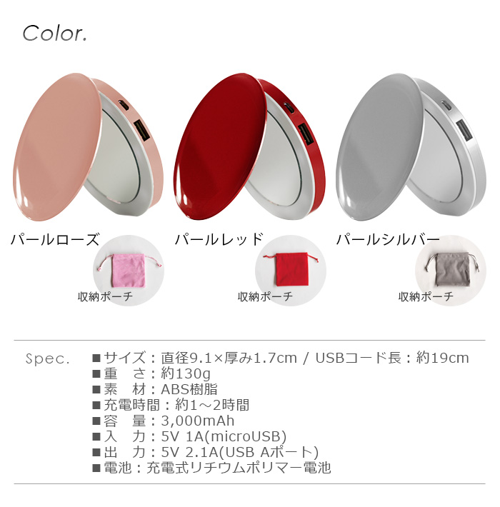HYPER Pearl Compact Mirror コンパクトミラー&USBモバイルバッテリー