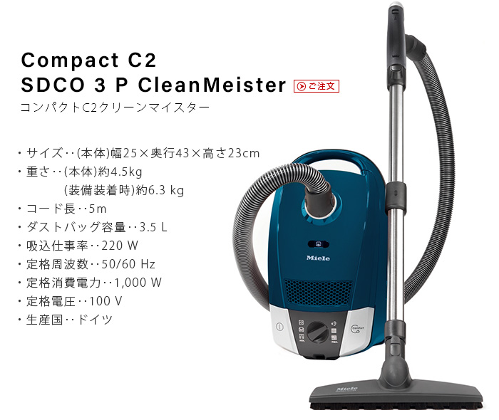 miele Compact C2 SDCO 0 NB ミーレ コンパクトC2 ネイビーブルー
